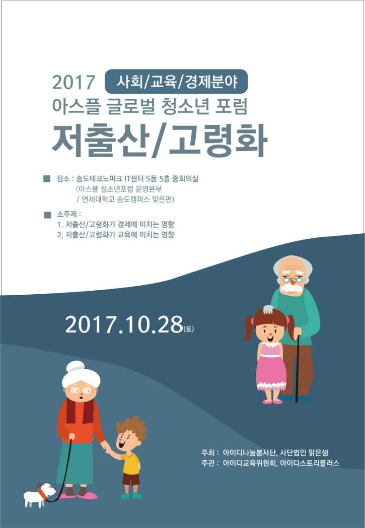 사회교육경제-포럼-포스터.jpg