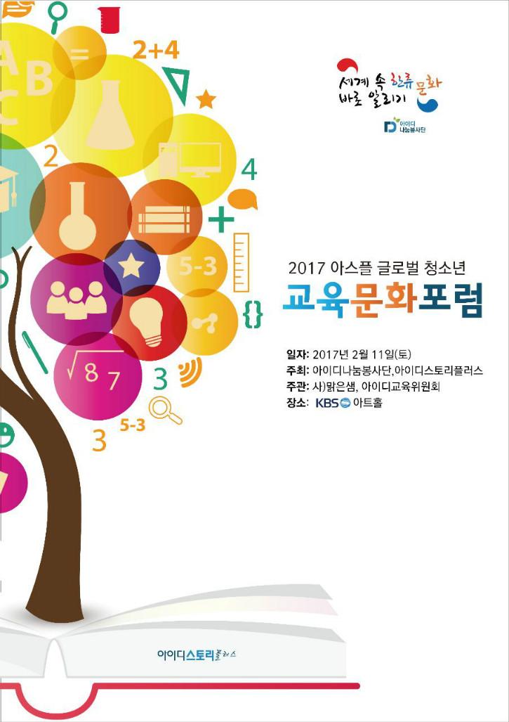 20170211교육문화포럼 포스터.jpg