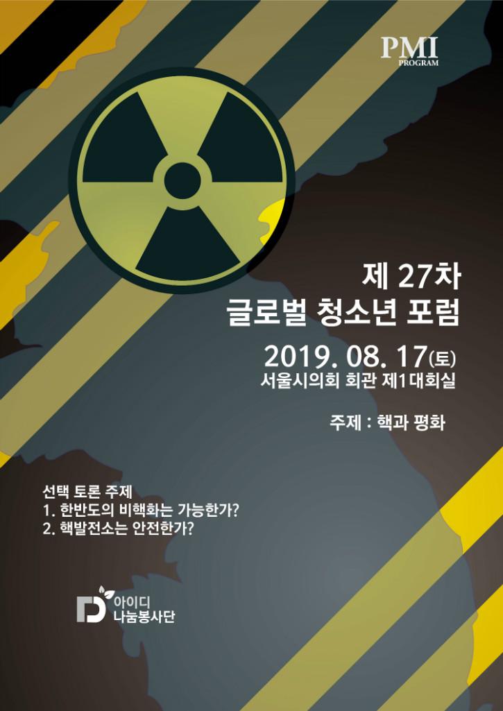 외교국제평화-포스터20190817ver1.0.jpg