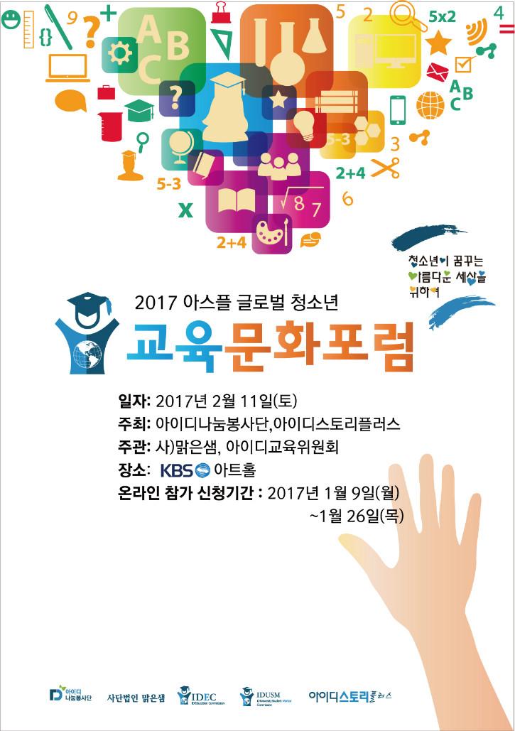교육문화포럼-포스터.jpg