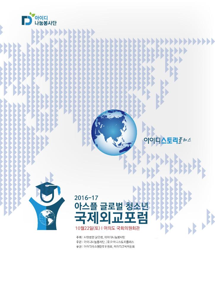 국제외교-책표지-앞면.jpg
