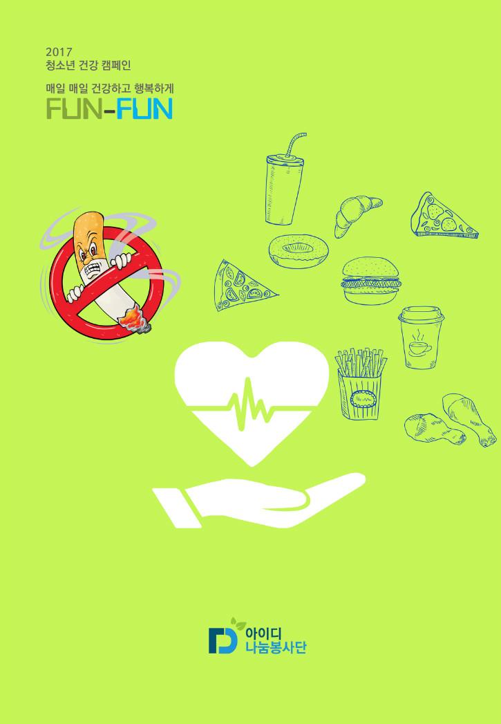 20171223-청소년건강캠페인-포스터.jpg