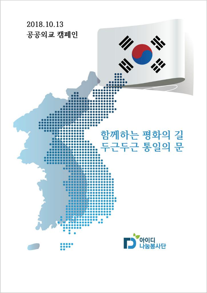 통일공공외교-캠페인-포스터.jpg