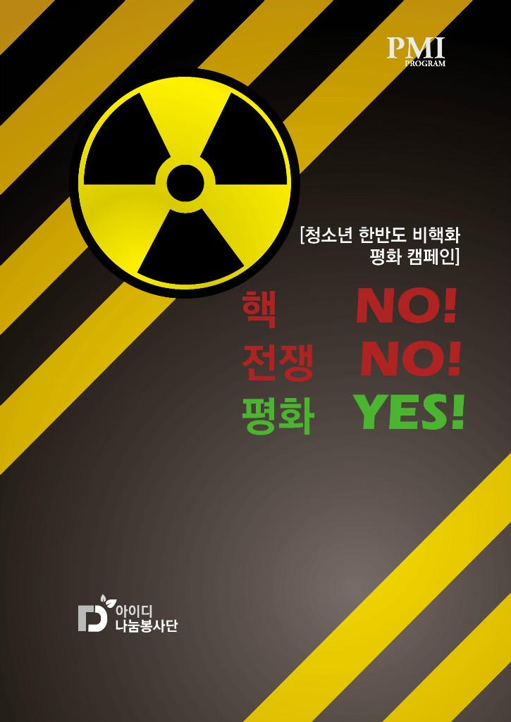 국제외교평화-캠페인.jpg