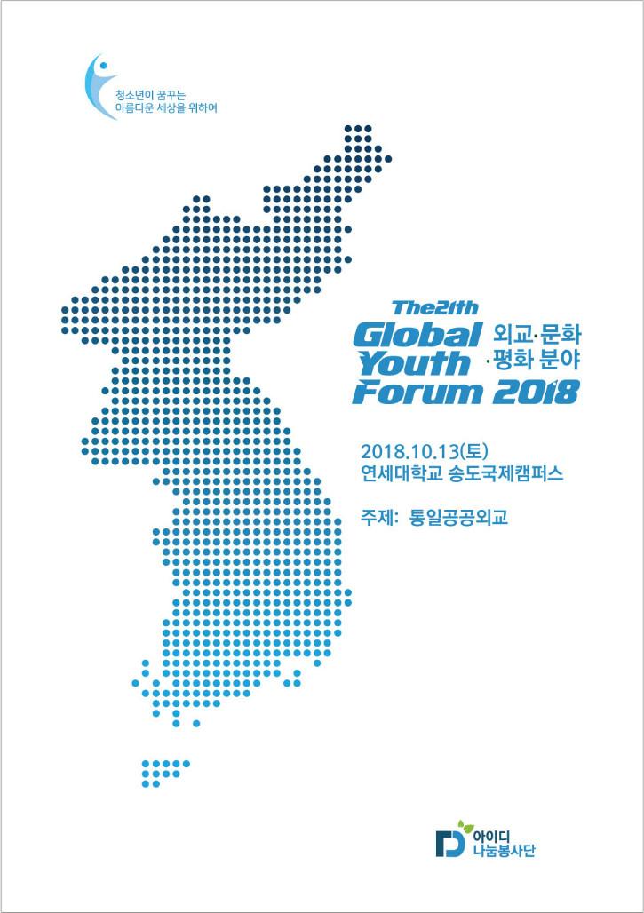 통일공공외교-포럼-포스터.jpg