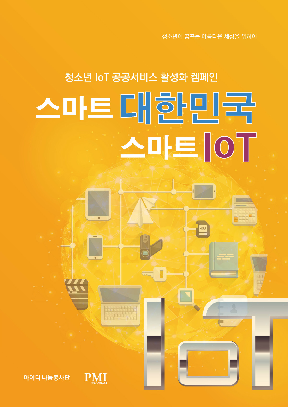 과학캠페인-포스터20191026.jpg