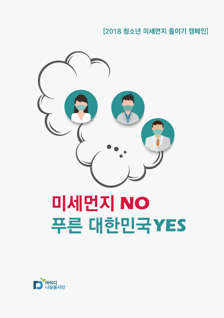 미세먼지-줄이기-캠페인--미세먼지NO-푸른-대한민국YES.jpg