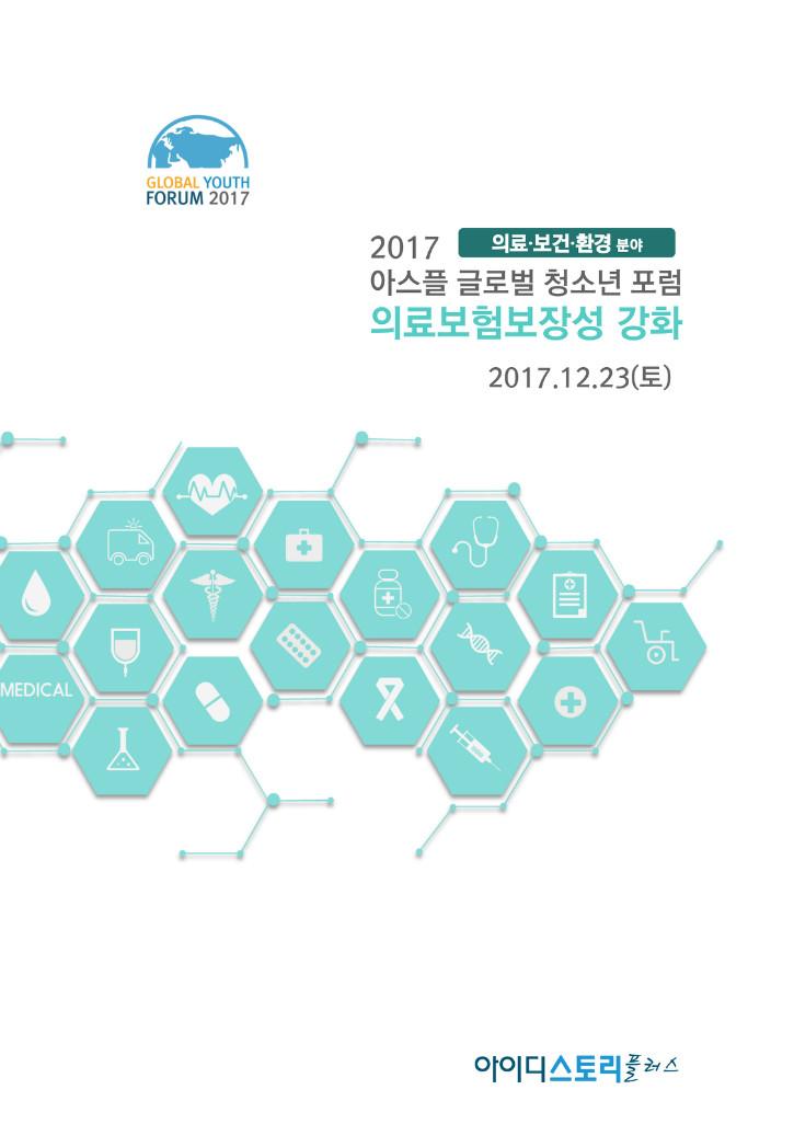 20171223-글로벌-청소년포럼(의료보건환경-)-포스터-.jpg