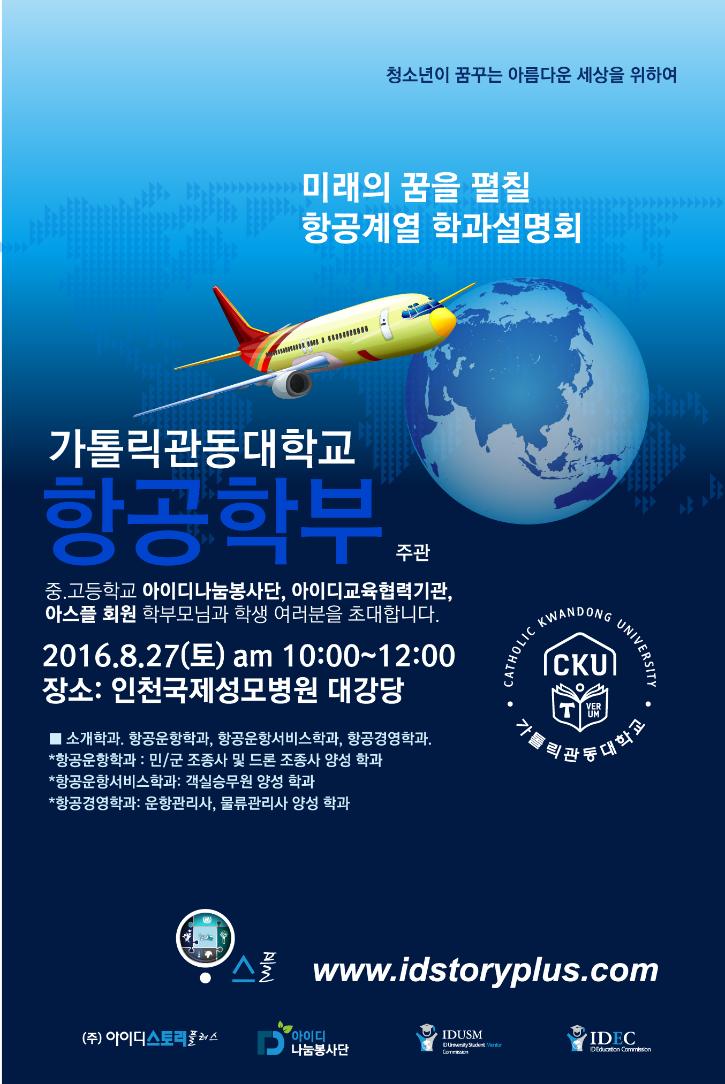 항공계열 학과설명회 포스터.png